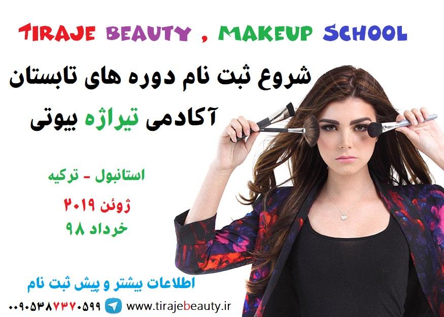 آرایشگاه ایرانی در ترکیه