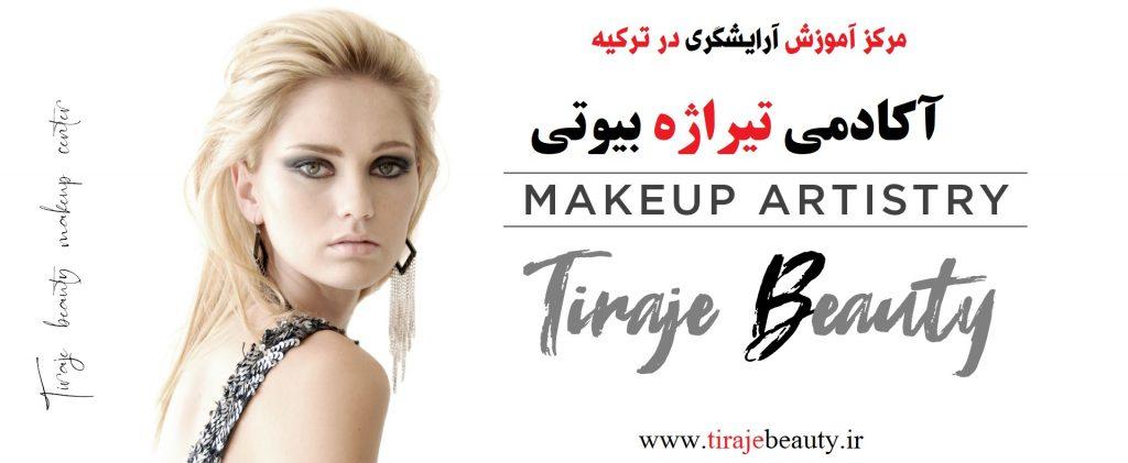 مدرک آرایشگری ترکیه