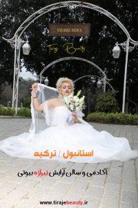 نمونه کار عروس