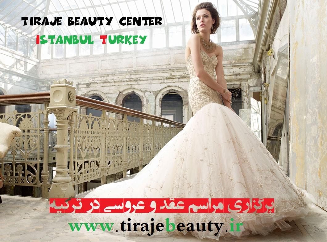 مراسم عروسی ترکیه