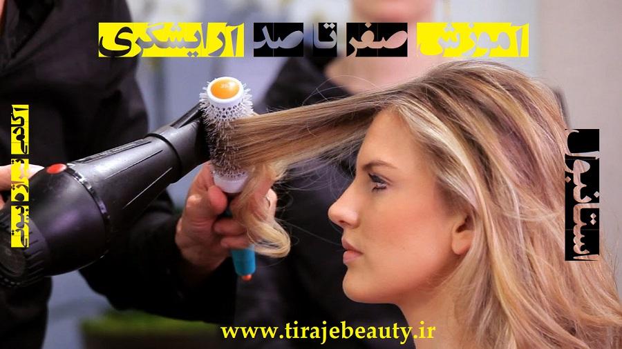 آموزش صفر تا صد آرایشگری