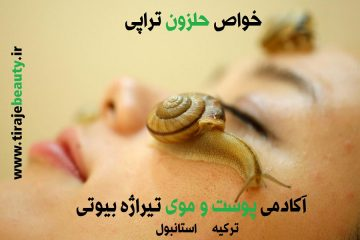 حلزون درمانی