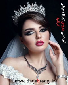 آموزش گریم عروس