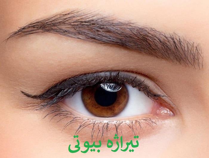 آرایش لایت چشم