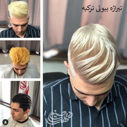 آرایشگاه مردانه در ترکیه