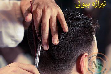 اصلاح موی مردانه