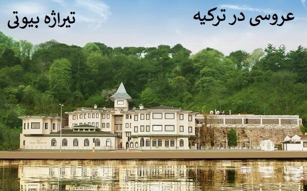 عروسی ترکیه