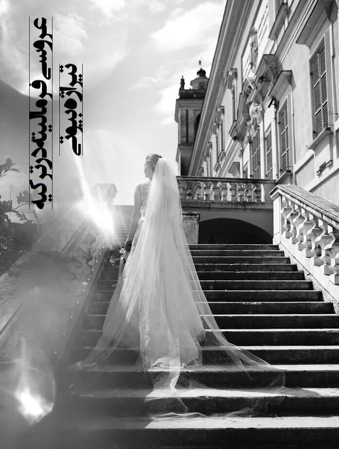 عروسی فرمالیته