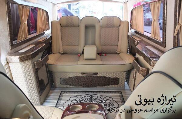 ماشین عروس ترکیه