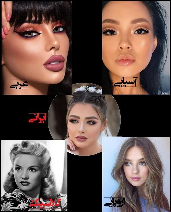 انواع آرایش