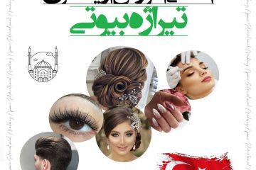 مسابقه آرایشگر برتر