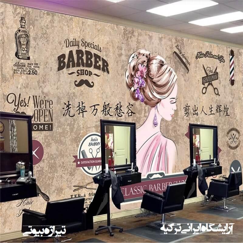 آرایشگاه ایرانی ترکیه