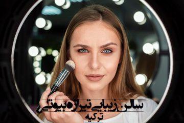 آرایشگاه ایرانی