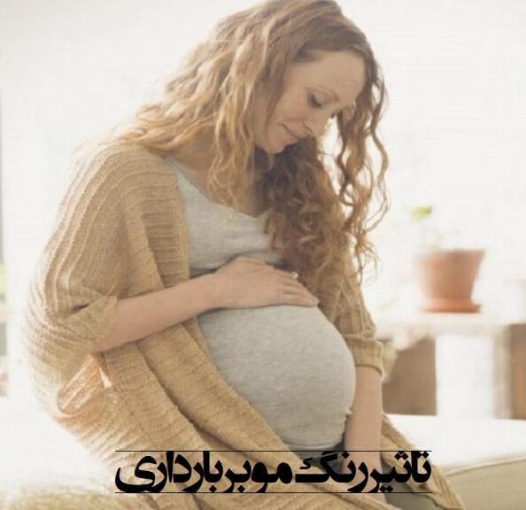 بارداری و رنگ مو
