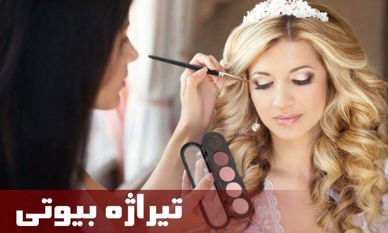 راهکارهای جذب مشتری در آرایشگاه