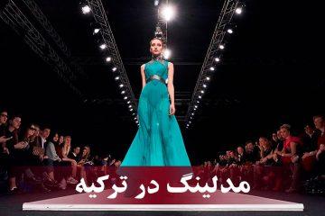 مدلینگ در ترکیه