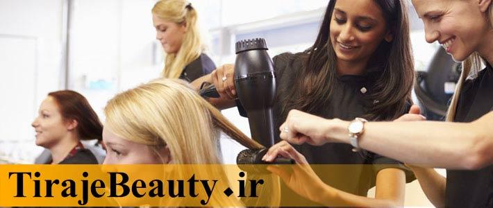 مدرک آرایشگری اروپا